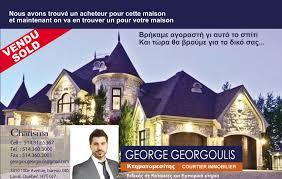 bureau plus montreal georgoulis george charisma les immeubles katalogos ca