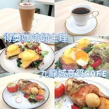 plat cuisin駸 kjfoodlife 九龍城 得獎咖啡師主理九龍城高質cafe kjfoodlife飲食