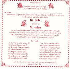 Silver Jubilee Wedding Anniversary Invitation Cards In Hindi Marriage Invitation Card Format In Gujarati Yaseen For