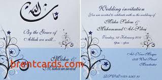 muslim wedding card matter of wedding cards in muslim wedding invitation