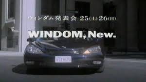 lexus es300 japan トヨタ ウィンダム lexus es300 cm toyota windom lexus es300 youtube