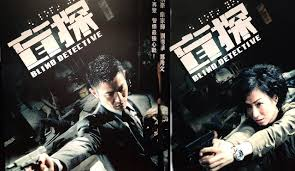 Andy Lau Blind Detective Blind Detective Trailer From Johnnie To And Andy Lau Asian Film