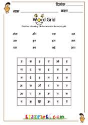 hindi worksheets hindi sheets for kids hindi alphabet worksheet