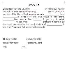 no objection certificate india format inter district transfer list pti jbt c u0026v inter district transfer