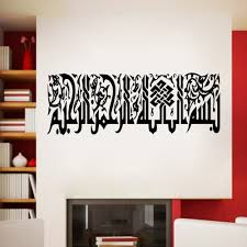 Design Wall Stickers Online Shop 116 42cm Kufic Surah Ikhlas Islamic Design Wall Decor