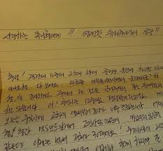 leeteuk shares choi si won u0027s hand written letter from the army