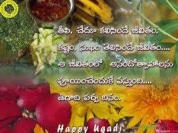 wedding quotes in telugu ugadi wishes in telugu greetings wallpapers sms telugu quotes