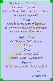 Dinner Invitation Card Wording Wedding Card Wordings In English Wedding Card English Formats