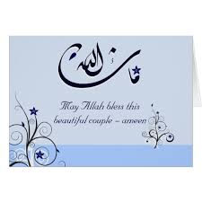 congrats wedding card islamic blue mashaallah congrats wedding card zazzle