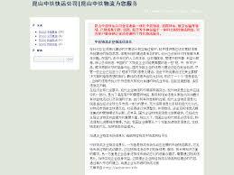 中铁物流企业物流信息化