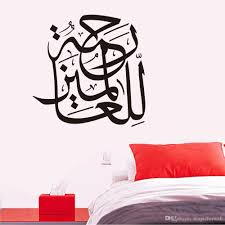 muslin design islamic wall decal sticker home decor art applique muslin design islamic wall decal sticker home decor art applique mural poster arabic wall graphic calligraphy words
