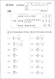 kumon maths worksheets free worksheets library download and