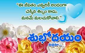 lovely fresh telugu morning quotations images messages photos