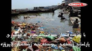 pollution of earth fire air water پیسبونی ئاو ئاگر خاک با youtube