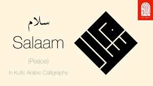 arabic calligraphy drawing peace salaam in kufic script سلام