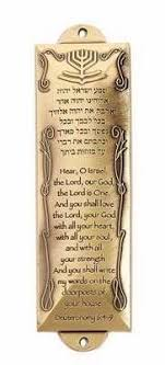 holy land gifts holy land gifts 121247 mezuzah shema 44 5 5 in brass
