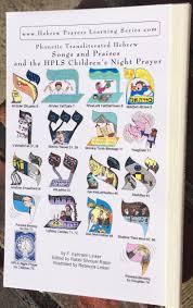 f ephraim linker phonetic transliterated hebrew prayers songs