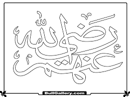 islamic calligraphy kids coloring sheet bull gallery