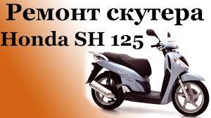 своими руками ремонт скутера honda sh 125i 1часть youtube