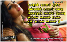 independence quote garden heart touching love quotes in tamil quotes garden telugu