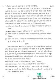 cbse 2016 hindi core class 12 board question paper set 3 10
