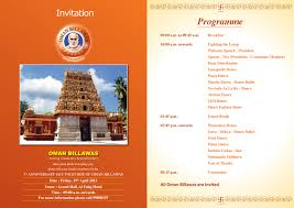 Satyanarayan Pooja Invitation Card 3rd Anniversary Get Together Of Oman Billawas Oman Billawas