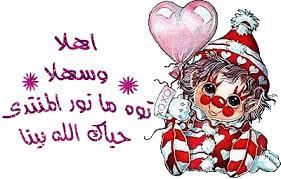 رد: ممكن ترحيب بالمجنون (ميدو) العثل