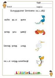 tamil words worksheets u k g worksheets learn tamil alphabet