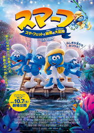 smurfs lost village teaser trailer