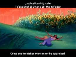 pocahontas colors of the wind arabic w lyrics translation