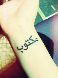 tattoo sentences ideas maktub