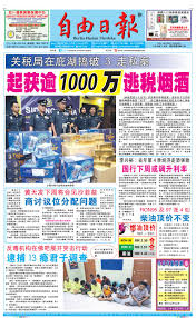 le si鑒e d al駸ia mdn17567 by merdeka daily 自由日报 issuu