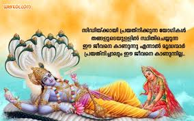 wedding quotes in malayalam great quotes from bhagavad gita in malayalam