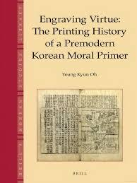 d馗laration bureau association pr馭ecture brill s studies library kyun oh engraving virtue