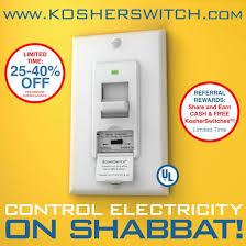 shabbat lock the kosher lightswitch electricity on shabbat ar15
