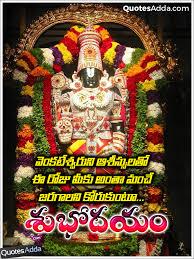 lord venkateswara pics happy saturday telugu lord venkateswara good morning images