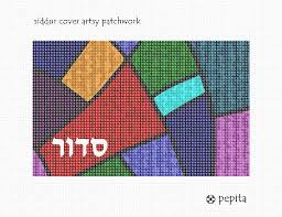 siddur cover needlepoint canvas siddur cover artsy patchwork
