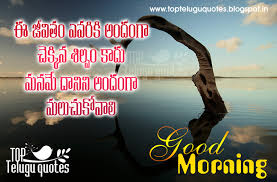 quotes on good morning in bengali top telugu quotes telugu good morning message quotes about life
