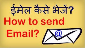 Hindi Meaning Of Resume How To Send An E Mail Email Kaise Bheje Hindi Video By Kya Kaise
