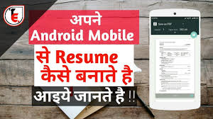 Best Resume Builder App For Android by Create A Best Professional Resume Using Android App Android