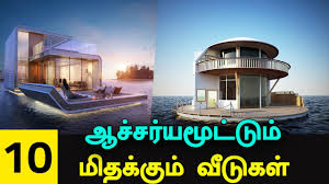 10 amazing floating houses around the world youtube