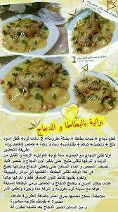 cuisine alg駻ienne facile rapide épinglé par fraihat sur recettes oum walid cuisine