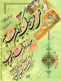 norooz greeting cards greeting cards iranian new year poetic greeting cards