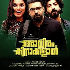 download mp3 muse orayiram kinakkalaal 2018 full malayalam mp3 320kbps download