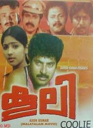 biography of movie coolie v ashok kumar malayalam director profile biography movies