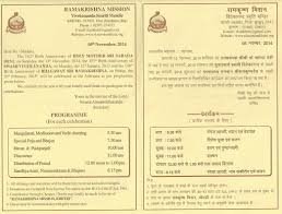 49 invitation for pooja invitation letter format for ayudha pooja