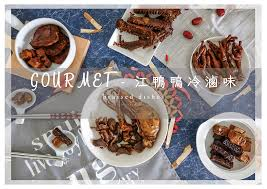 plat cuisin駸 台中北區江鴨鴨百年川魯 來自武漢的好味道 麻麻辣辣的冷滷味來啦