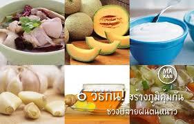 blogue de cuisine 6 ว ธ ทาน ท จะช วยสร างภ ม ค มก นให ร างกายแข งแรง