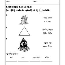 class i hindi practice sheet 04 ncert pinterest worksheets