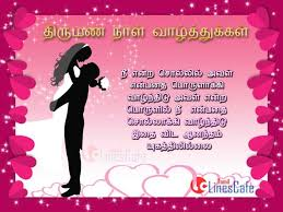 wedding wishes tamil 10 wedding day wishes greetings quotes in tamil tamil linescafe